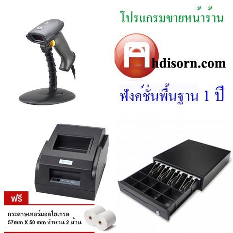 Thai POS hardware and Software 2017 1619558_setsave12
